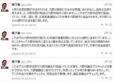 s-00橋下氏ツイート.jpg